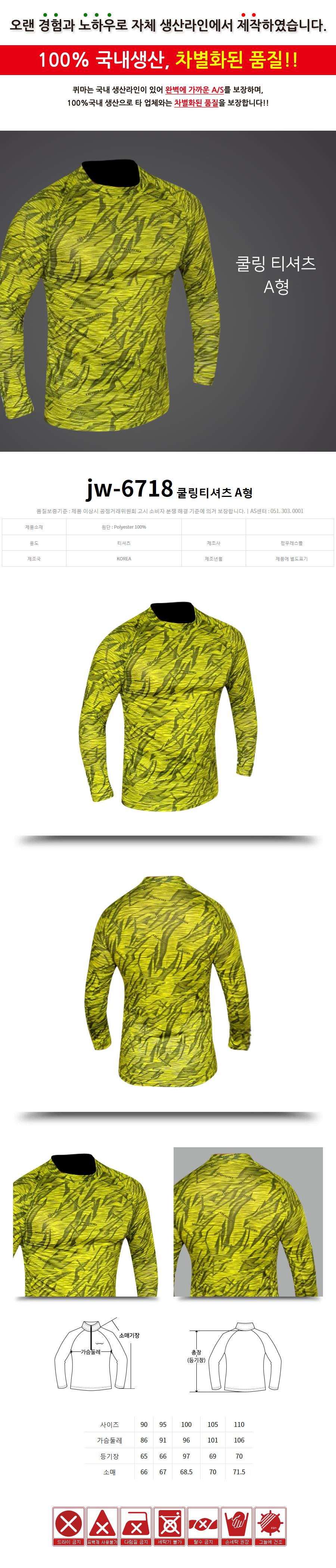 퀴마 쿨링티셔츠 JW-6718 옐로우 낚시옷 낚시복 낚시남방 남방 낚시티셔츠 상의 하의 낚시바지 피싱복 필드복 티 t셔츠