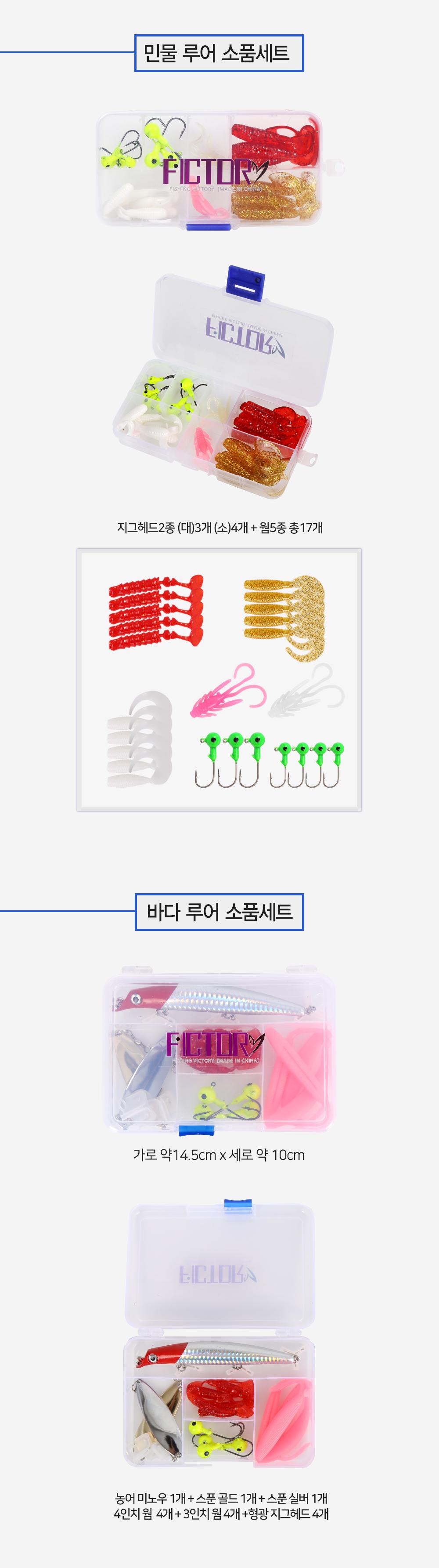 픽토리 FICTORY 메소드 세트 채비소품 4종 원투채비소품 원투채비세트 낚시세트소품 낚시소품