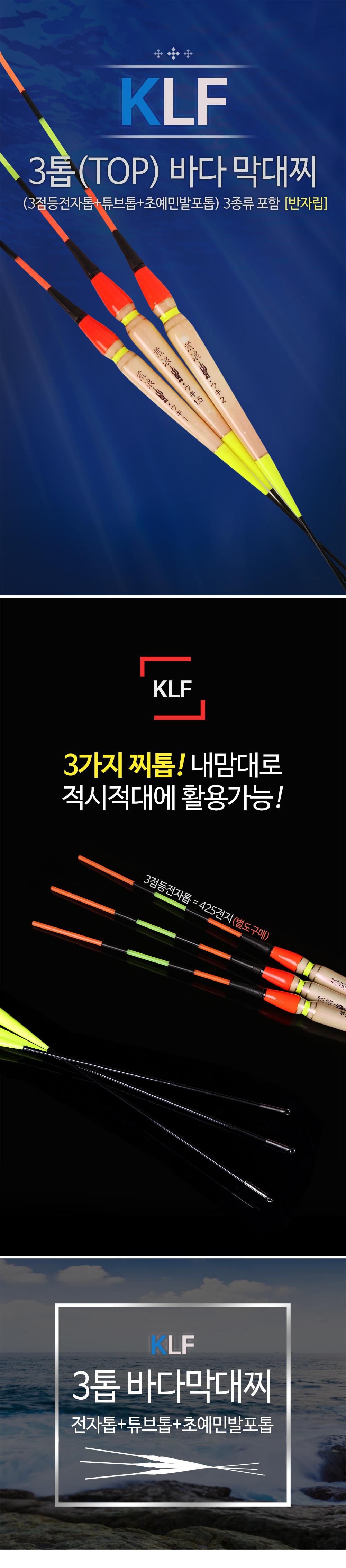 KLF 3톱 TOP 바다 막대찌 3점등전자톱 튜브톱 초예민발포톱 3종류 포함 바다전자찌 바다전자막대찌 전자막대찌 바다막대찌 막대전자찌