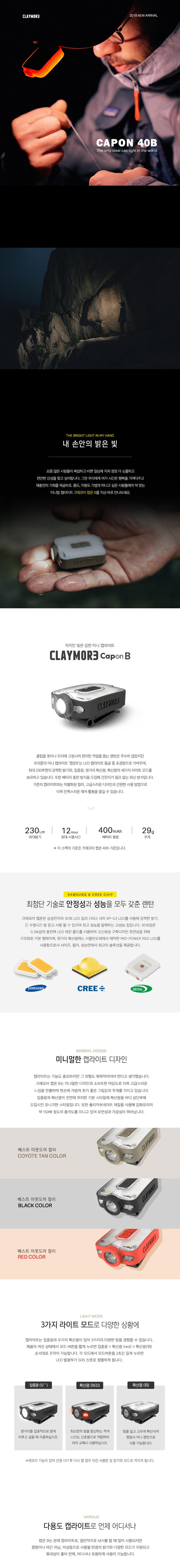 프리즘 크레모아 캡온 40B 충전식 LED 캡라이트 프리즘 크레모아 캡온 40B 충전식 LED 캡라이트