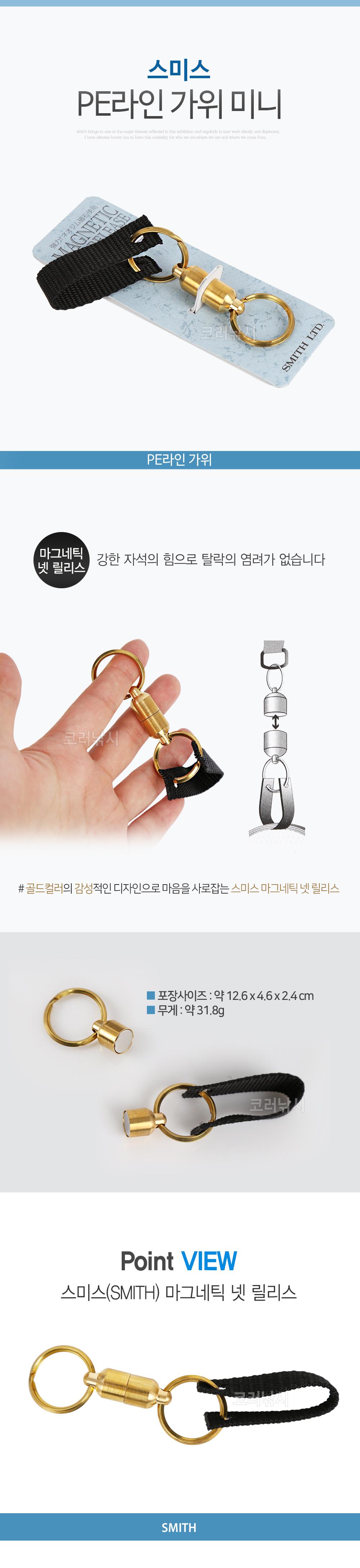 스미스(SMITH) 마그네틱 넷 릴리스 마그네틱홀더 마그네틱고리 자석고리 자석열쇠고리 자석홀더