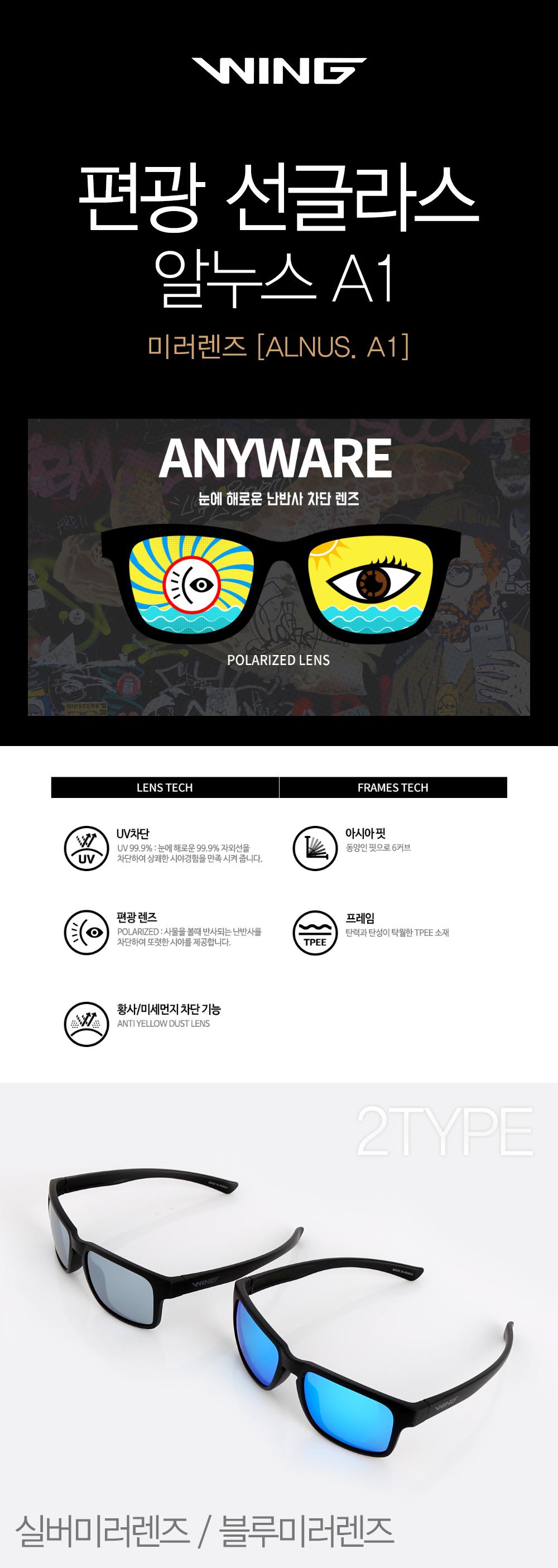 WING 편광 미러 선글라스 알누스 A1  KC인증제품 WING 편광선글라스 편광썬글라스 썬글라스 선글라스 편광안경 안경 고글 편광고글 편광미러 미러안경 미러선글라스 미러썬글라스 미러고글 알누스 ALNUS