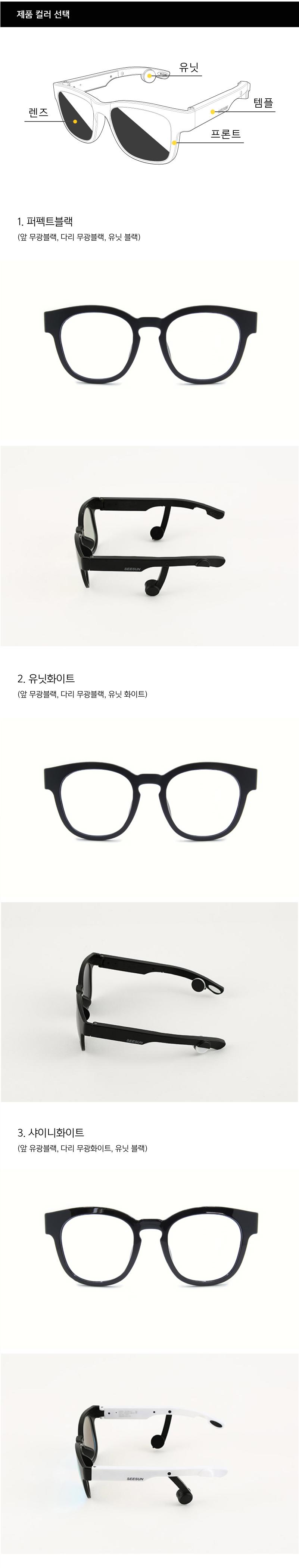 시선 BCON-10B 블루투스 골전도 스마트 선글라스 스모그편광렌즈 MADE IN KOREA