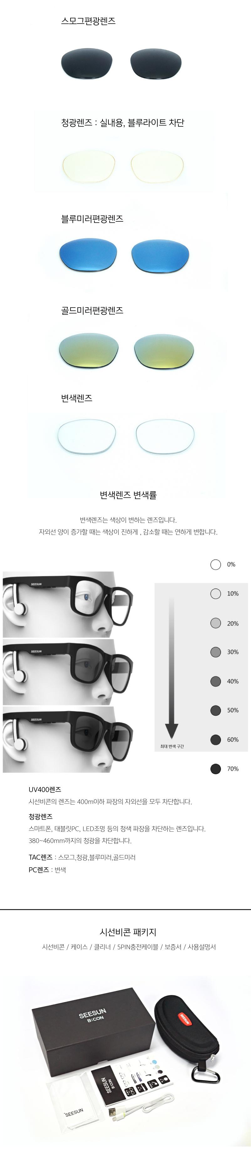 시선 BCON-10 블루투스 골전도 스마트 선글라스 미러편광렌즈 MADE IN KOREA
