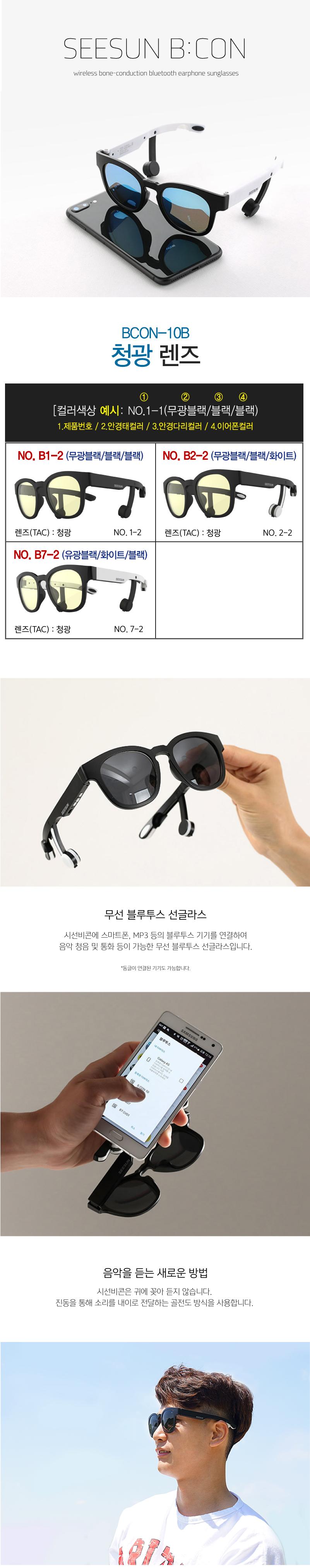 시선 BCON-10B 블루투스 골전도 스마트 선글라스 MADE IN KOREA