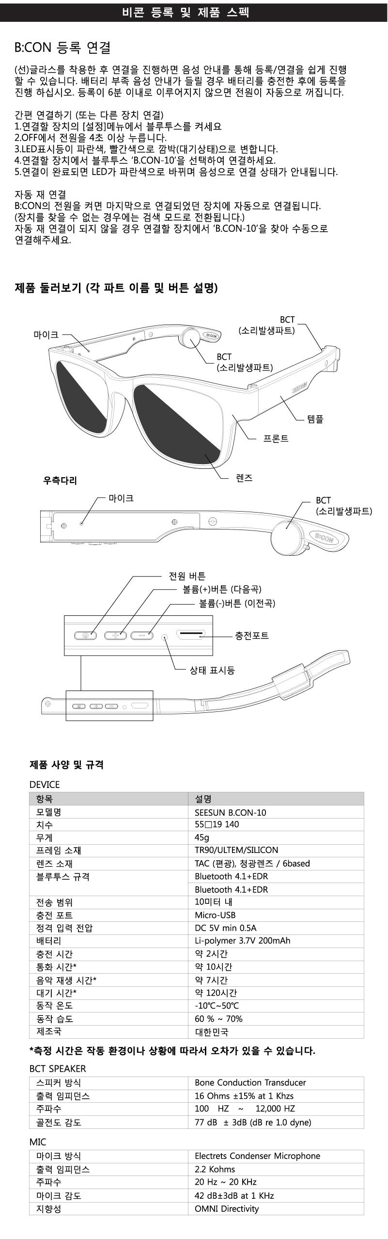 시선 BCON-10 블루투스 골전도 스마트 선글라스 청광미러편광렌즈 MADE IN KOREA