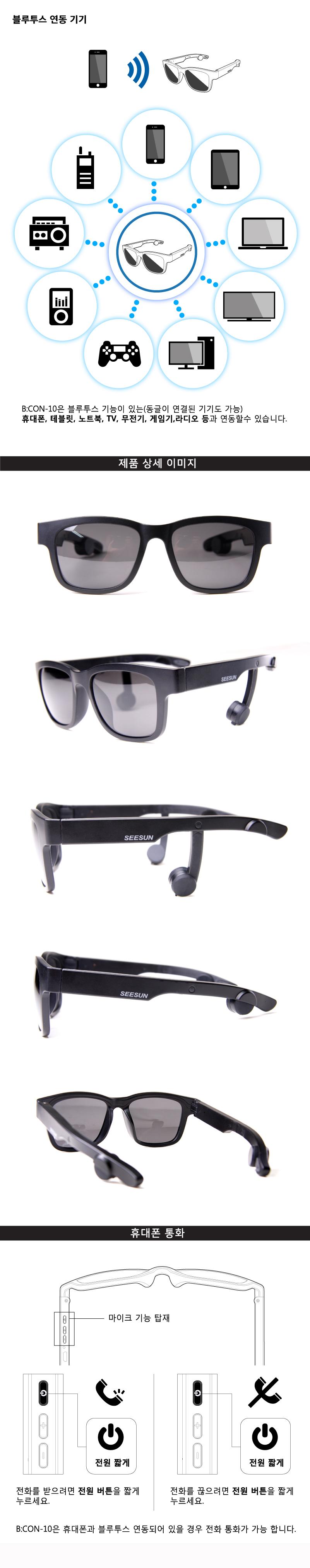 시선 BCON-10 블루투스 골전도 스마트 선글라스 블루미러편광렌즈 MADE IN KOREA