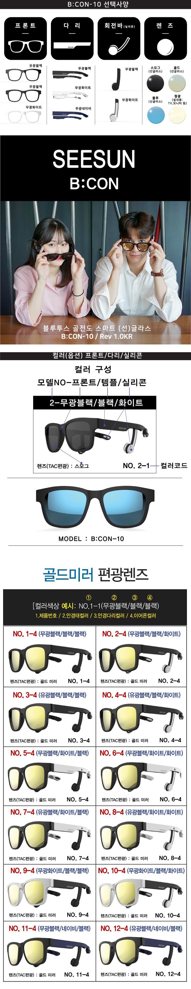 시선 BCON-10 블루투스,골전도 스마트 선글라스 골드미러편광렌즈 MADE IN KOREA