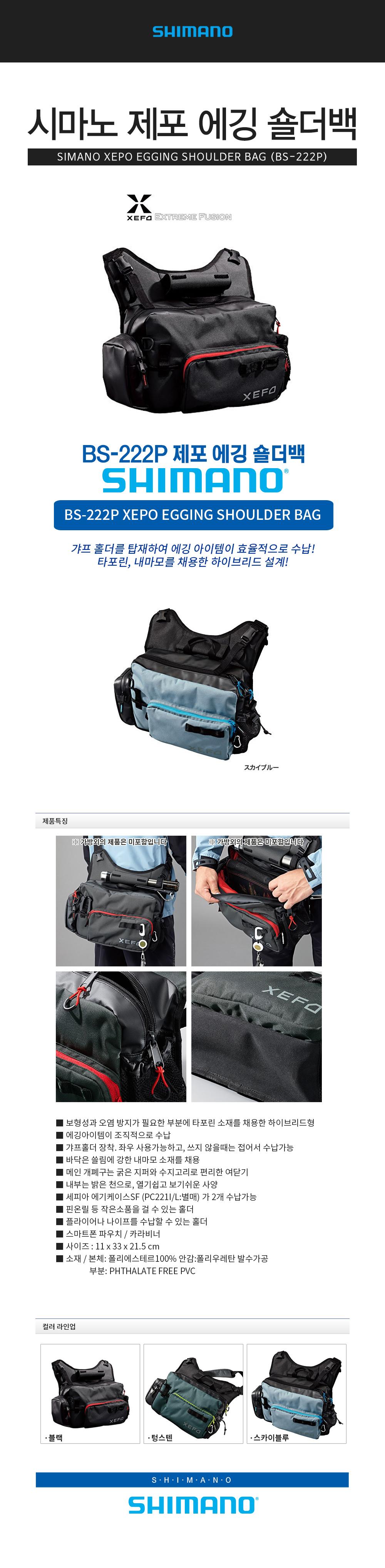 시마노 에깅 숄더백 XEPO BS-222P 시마노 에깅 숄더백 가방 에깅가방 낚시가방 볼락