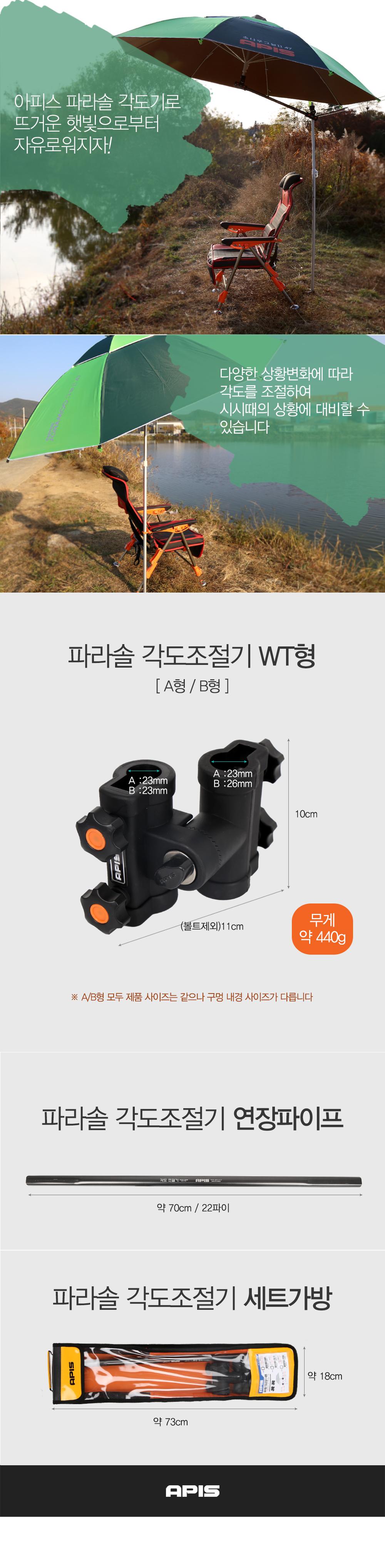 아피스 파라솔 각도조조절기 세트 WT형 파라솔각도기 파라솔각도조절봉 파라솔프로텍터