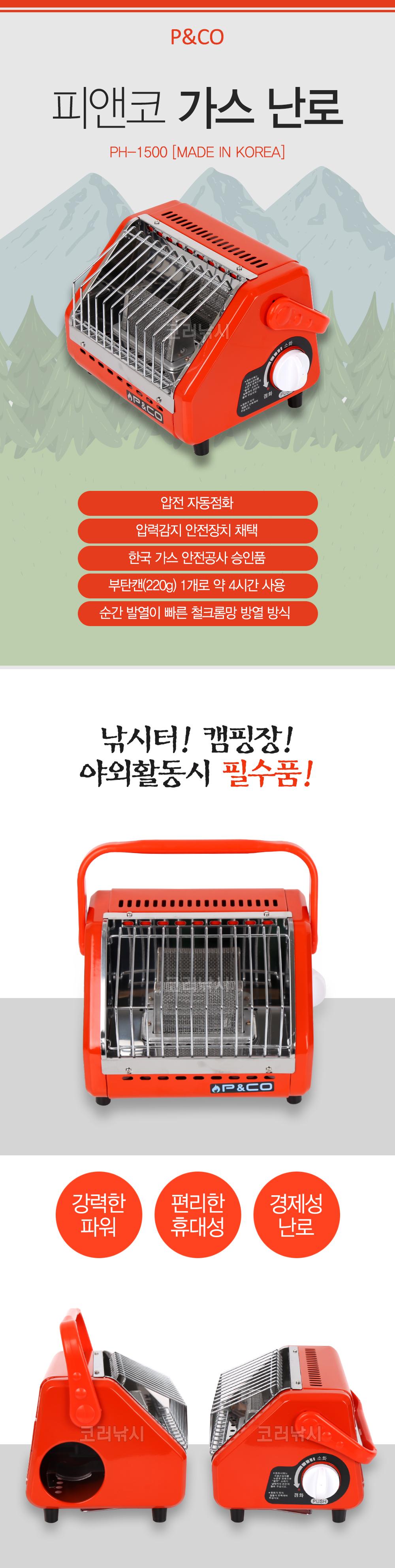 피앤코 가스 난로 피앤코 가스 난로 히터 부탄가스난로 방한용품