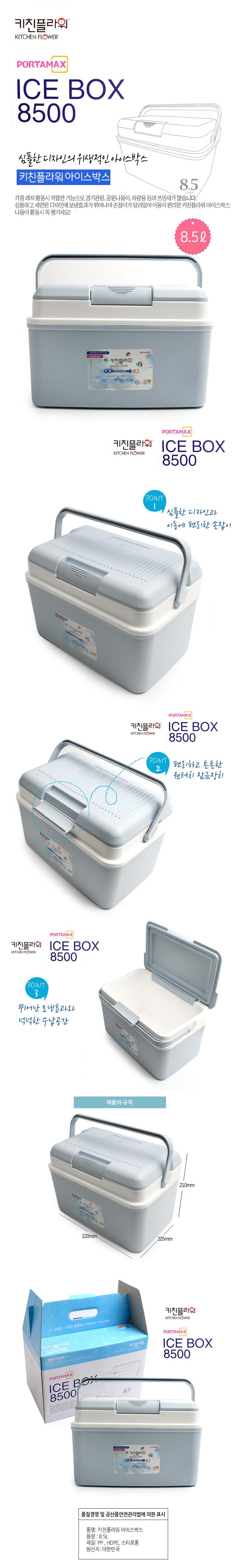 키친플라워 8.5L 미니아이스박스 MADE IN KOREA 포타맥스 아이스박스 아이스쿨러 쿨러 아이스팩 아이스 쿨러박스