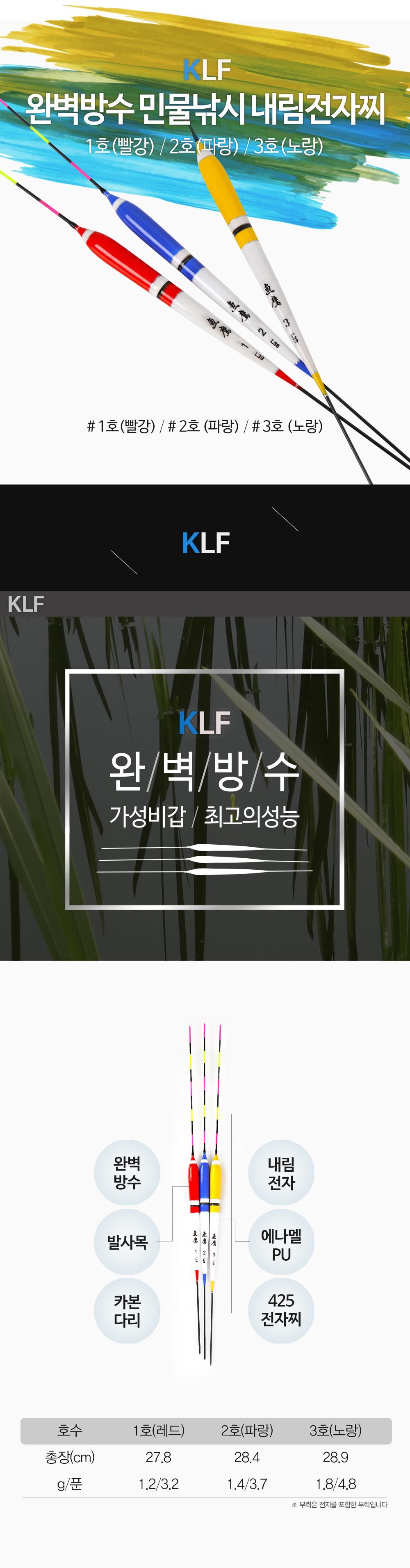 KLF 완벽방수 민물낚시 내림전자찌 중층전자찌 중층내림전자찌 내림전자찌 민물전자찌 전자찌
