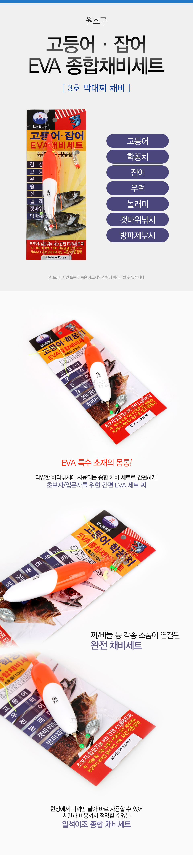 원조구 고등어 학꽁치 EVA종합채비세트 고등어채비 방파제채비 갯바위초보채비 초보자낚시채비 입문자낚시채비 생활낚시채비