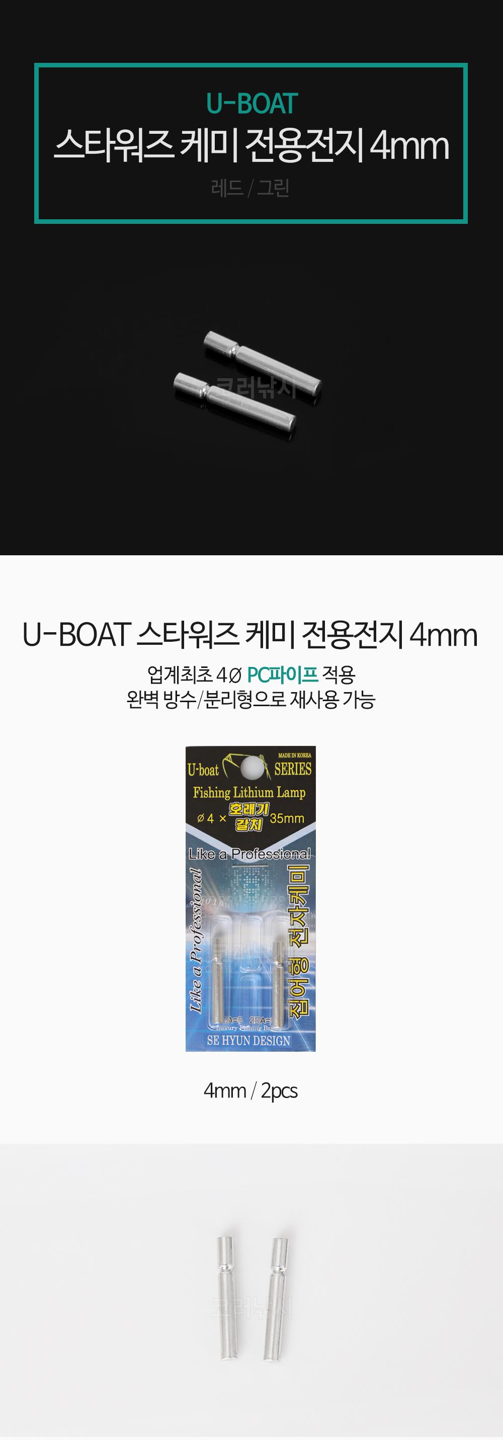 U-BOAT 스타워즈 케미 전용전지 4mm 배터리 425 케미전지 건전지 케미라이트