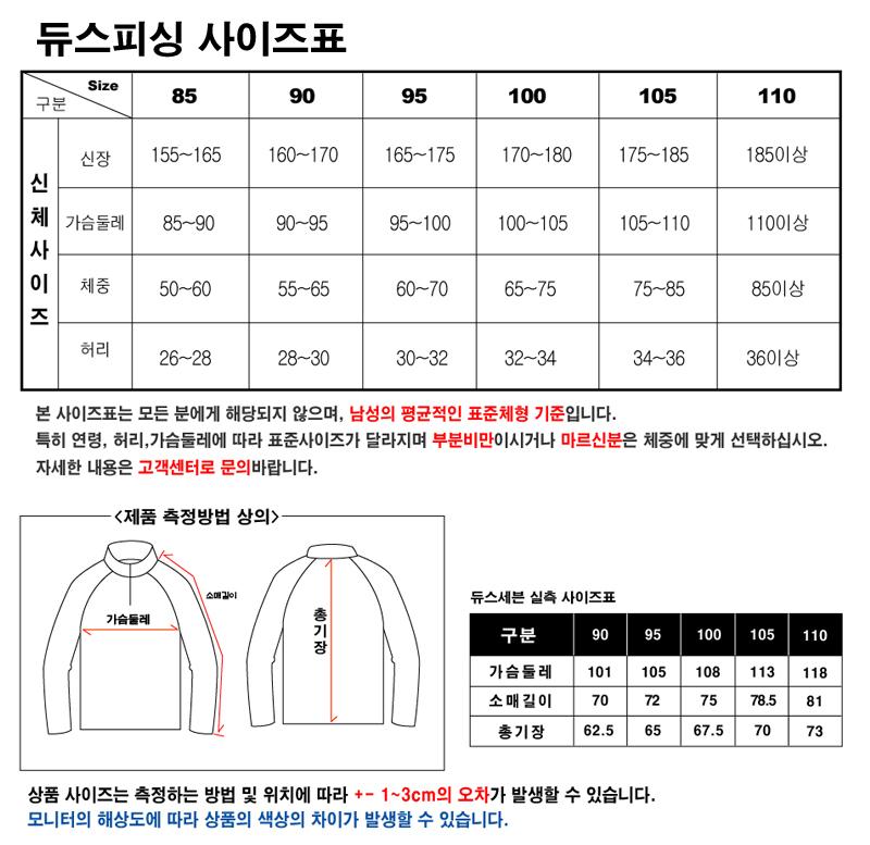 듀스세븐 겨울용 기능성 기모티셔츠 WDT-1602 팀복 단체복 낚시티 기모티 겨울옷