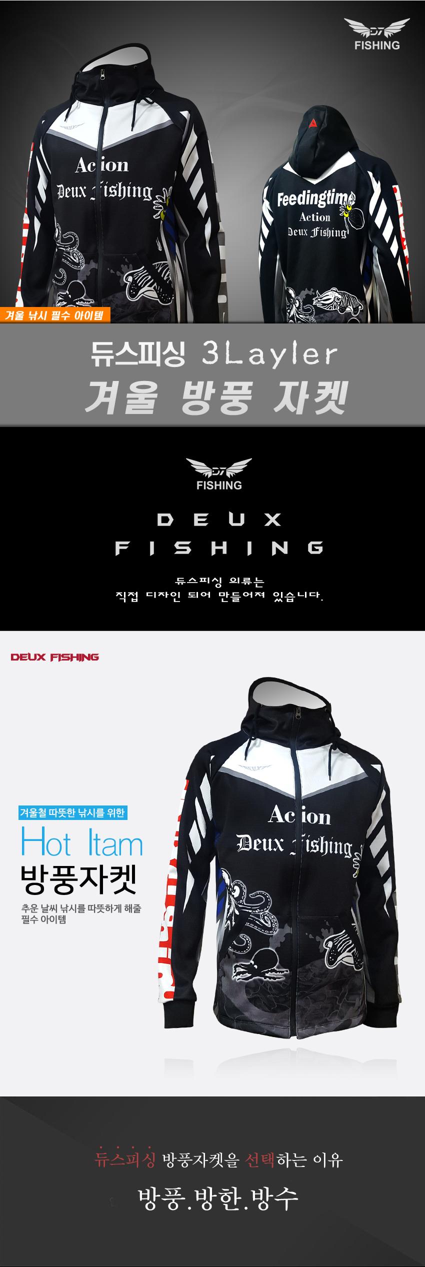 듀스세븐 겨울용 방풍 기모 후드자켓 WD-10 겨울옷 낚시복 춘추낚시복 사계절낚시복 고어택스낚시복 레인슈트 방수낚시복 춘계낚시복 외피 낚시복외피