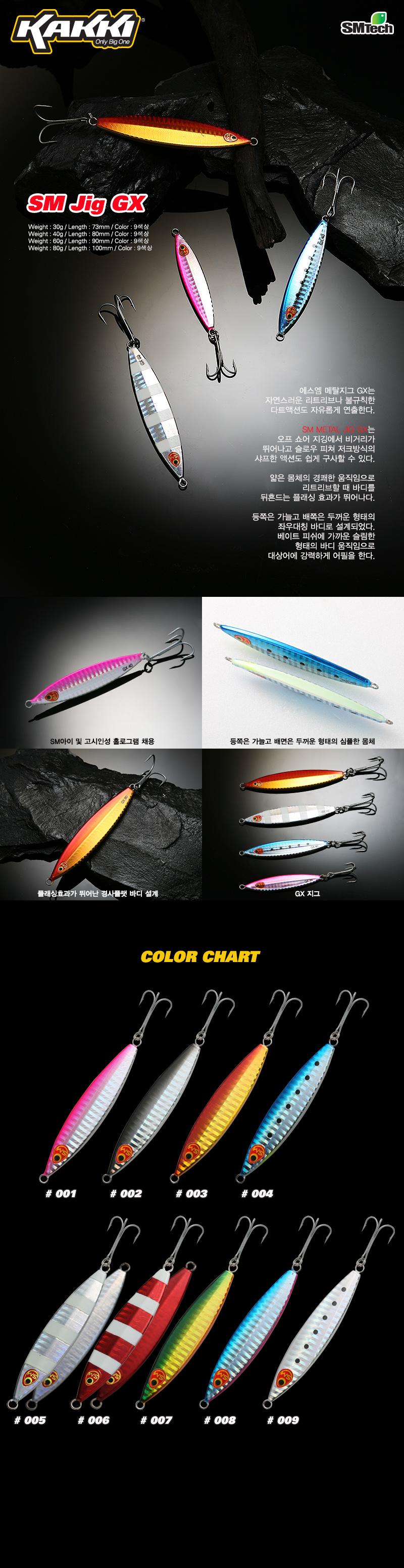 SM 지그 GX 40g 부시리 방어 삼치 메탈지그 삼치 농어 메탈 낚시용품 낚시 낚시소품 낚시채비 메탈