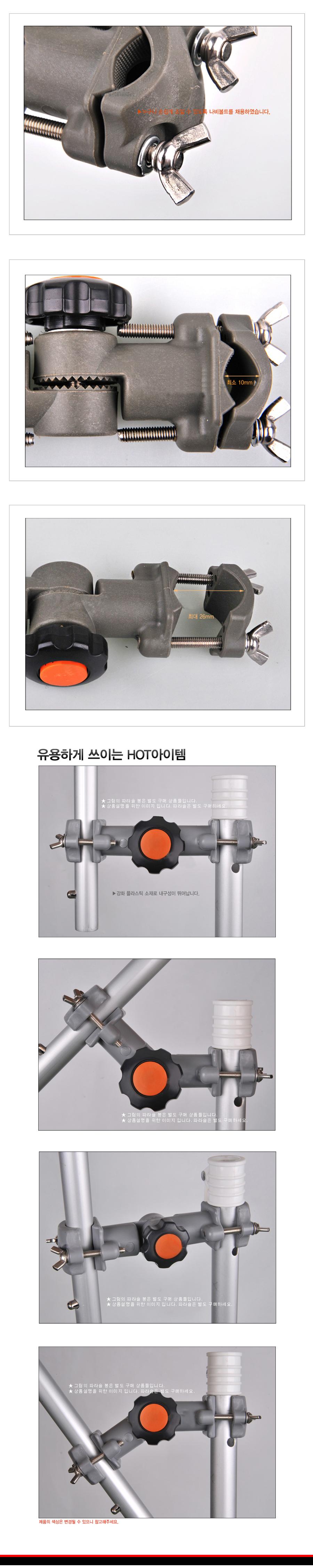 KLF 기어형 파라솔각도조절기 2way (최소10~최대26mm) 기어형 파라솔 각도조절 홀더기 2웨이 투웨이 파라솔키퍼