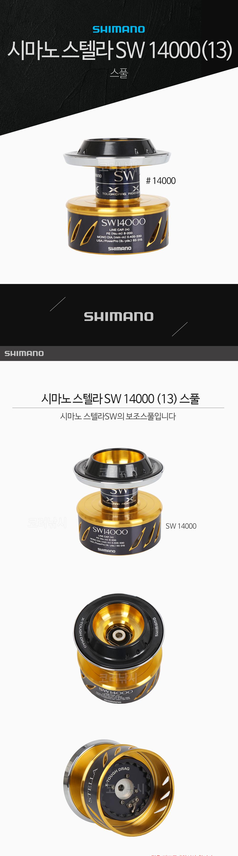 시마노 스텔라 SW 14000 (13) 스풀 스텔라스풀 스텔라스플 sw스풀 sw스플