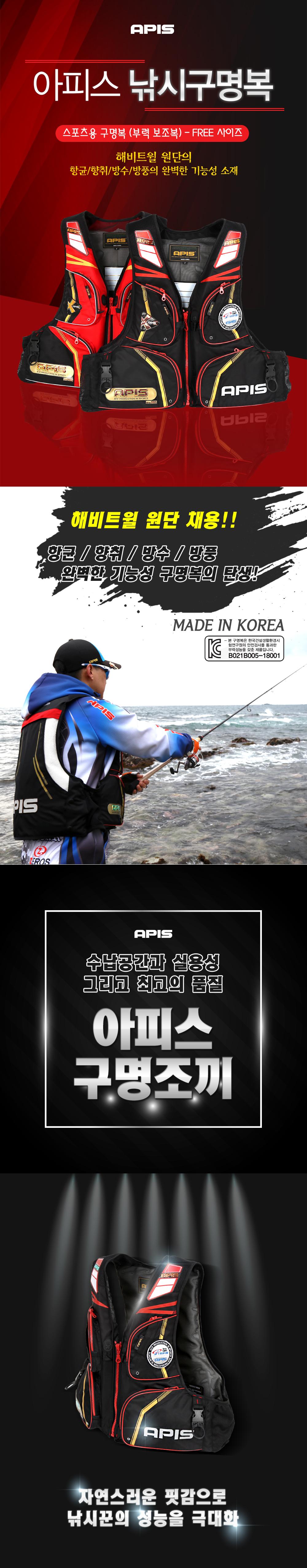 아피스 낚시구명복 일반형 AP-FB2203B/AP-FB2203R  라이트 플로팅 게임 베스트 바다용구명복 루어용 구명복 루어구명복