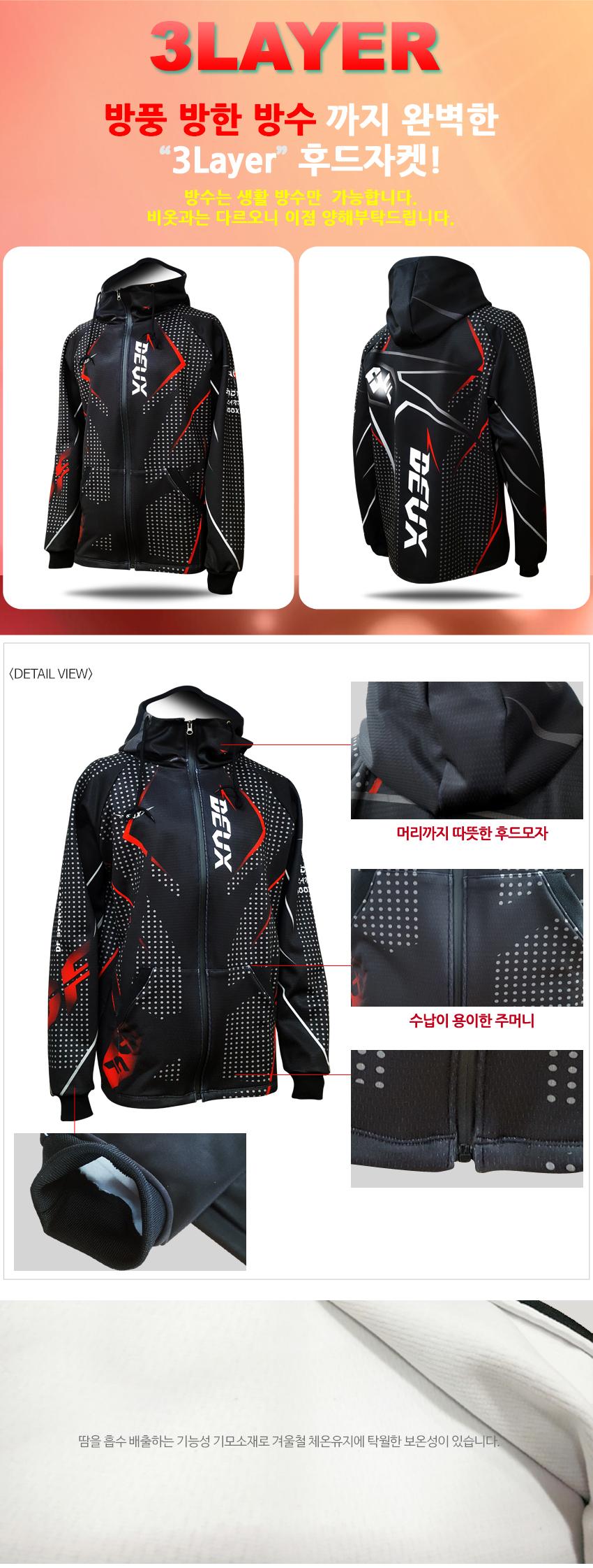 듀스세븐 겨울용 방풍 기모 후드자켓 3레이어 WD-31 방한자켓 방풍자켓 방풍 방한복 낚시복 팀복 겨울옷 후드집업