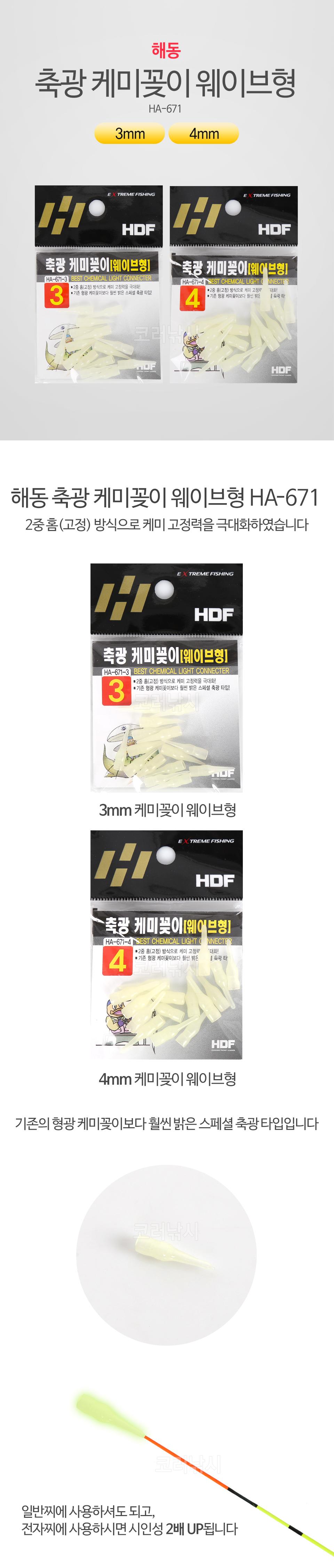 해동 축광 케미꽂이 웨이브형 HA-671 3mm 4mm 대물채비소품 붕어낚시소품 붕어소품 붕어채비소품 끝보기케미 낚시대끝보기 수초직공