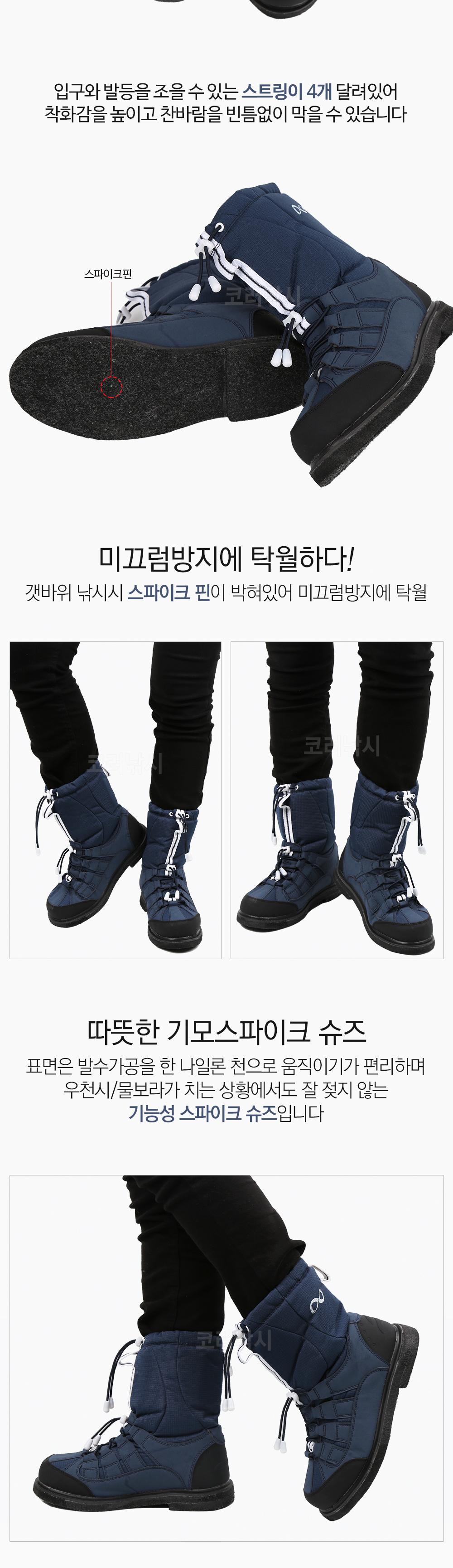 한신기지 방한 슈즈 롱 모델 FX-934  빙어 얼음낚시 빙어낚시 방한화 낚시장화 낚시신발 겨울낚시화 낚시단화 겨울신발