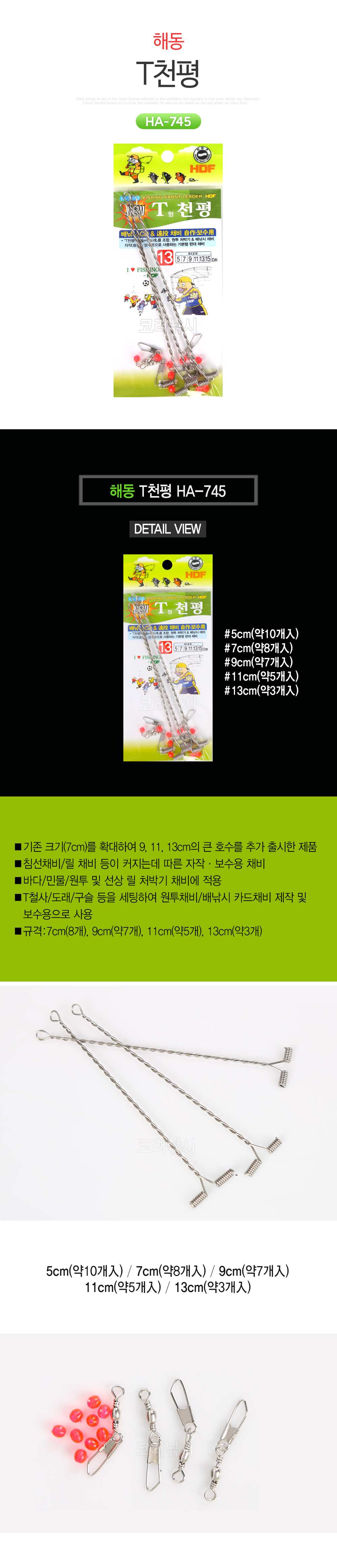 해동 T천평 HA-745 편대