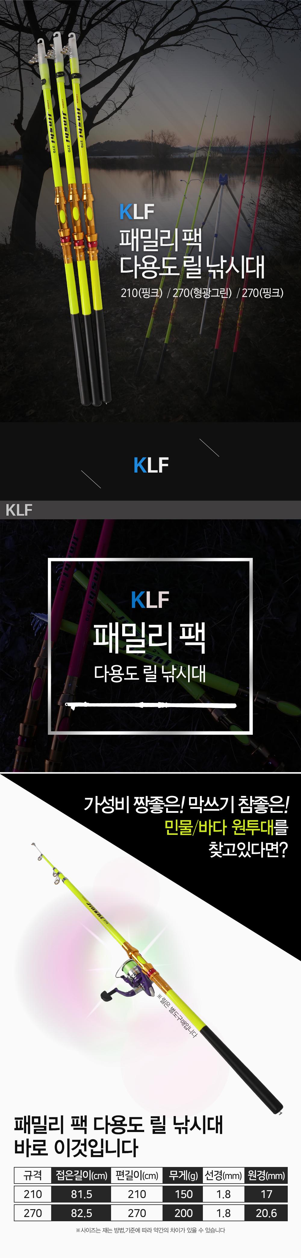 KLF 패밀리 팩 다용도 릴 낚시대 릴대 릴낚시대 바다릴낚시대 민물릴낚시대 원투대 원투낚시대 다용도릴낚시대 다용도낚시대 가족낚시대
