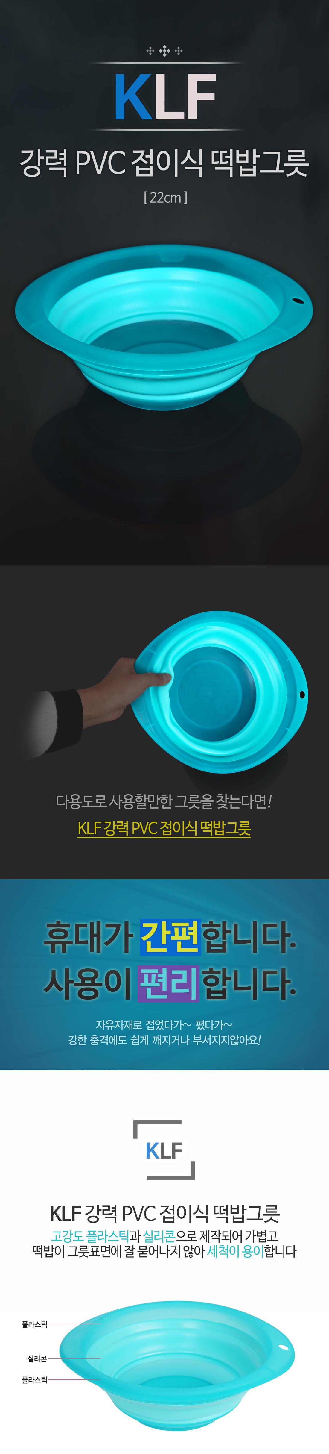 KLF 강력 PVC 접이식 떡밥그릇 밥그릇 밑밥그릇 그릇