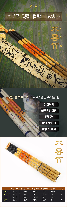 KLF 수운죽 경량 컴팩트 낚시대 (휴대용 낚시대) 미니낚시대 단절낚시대 생활낚시대 민물대 민물다용도낚시대 붕어낚시대 민물붕어대 내림대 중층대