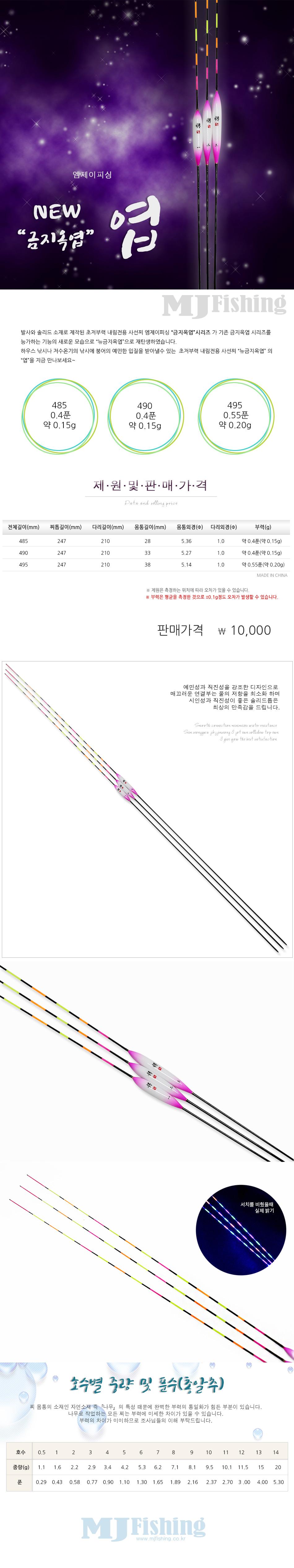 MJ피싱 사선찌 NEW [엽] 금지옥엽 붕어찌