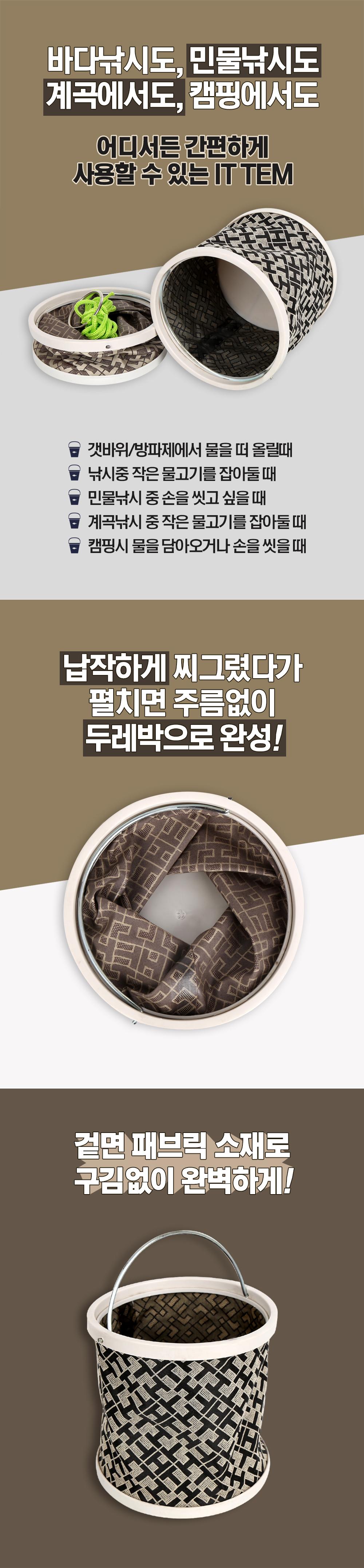 픽토리 패브릭 두레박 (로프+전용가방 포함) 두레박 물동이 뚜레박 두래박 뚜래박 천두레박 물바가지 물그릇