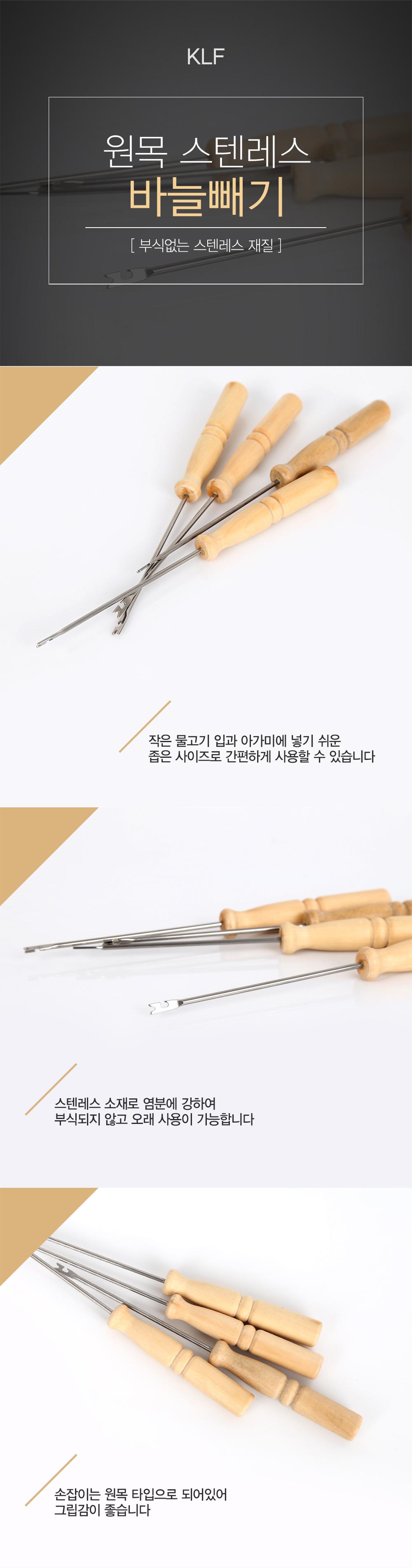 KLF 원목 스텐레스 바늘빼기 훅리무버 일자바늘빼기