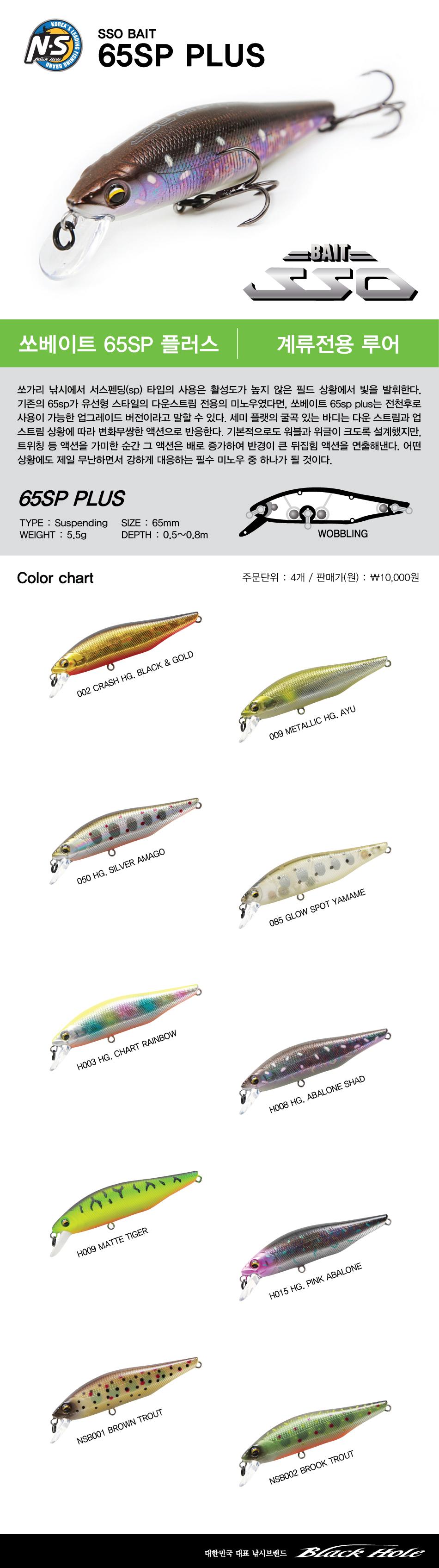 쏘베이트 미노우 65SP 플러스 쏘가리 쏘가리미노우 민물미노우 하드베이트 계류 계류루어 쏘가리루어