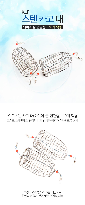 KLF 스텐 카고 대 와이어 줄 연결형 10개 덕용 카고채비 감성돔카고 카고낚시 카고원투 원투카고 스탠카고 스텐레스카고