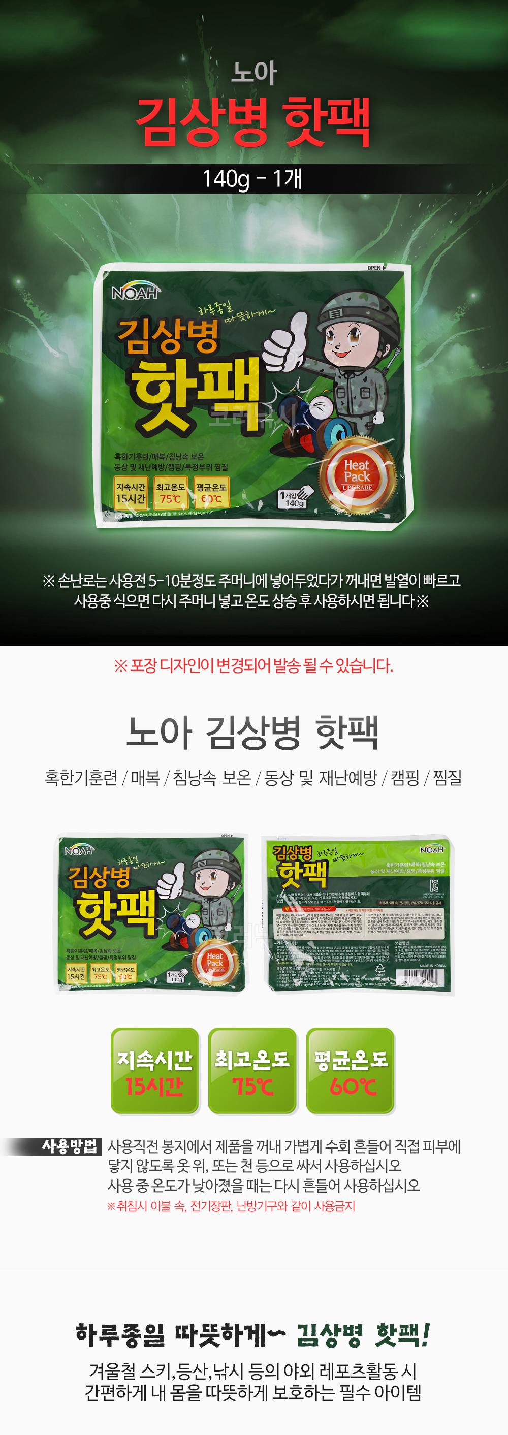 노아 김상병 핫팩 방한 방한용품 추위 겨울 캠핑 침낭 동상 장갑