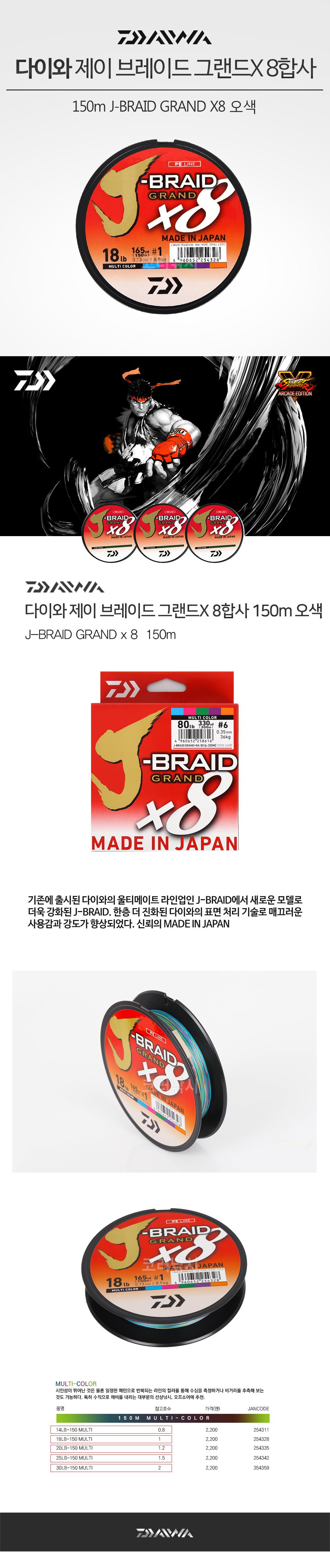 다이와 제이 브레이드 그랜드X 8합사 150m J-BRAID GRAND X8 오색 합사 루어합사 선상합사 문어 배스 쏘가리 꺽지 쭈꾸미 루어용합사 다이와합사
