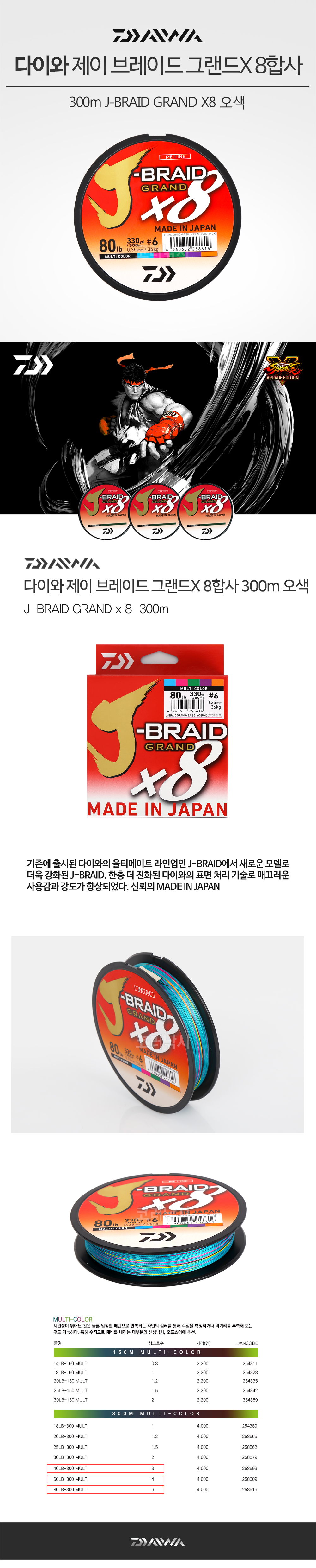다이와 제이 브레이드 그랜드X 8합사 300m J-BRAID GRAND X8 오색 합사 가물치 선상합자 멀티합사