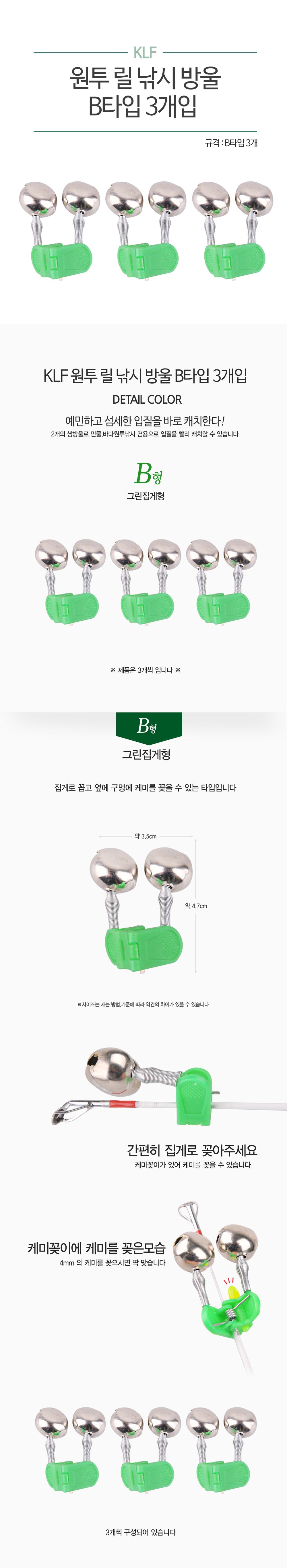 KLF 원투 릴 낚시 방울 B타입 3개입 릴방울 원투낚시방울 릴낚시방울 초릿대방울 방울 딸랑이