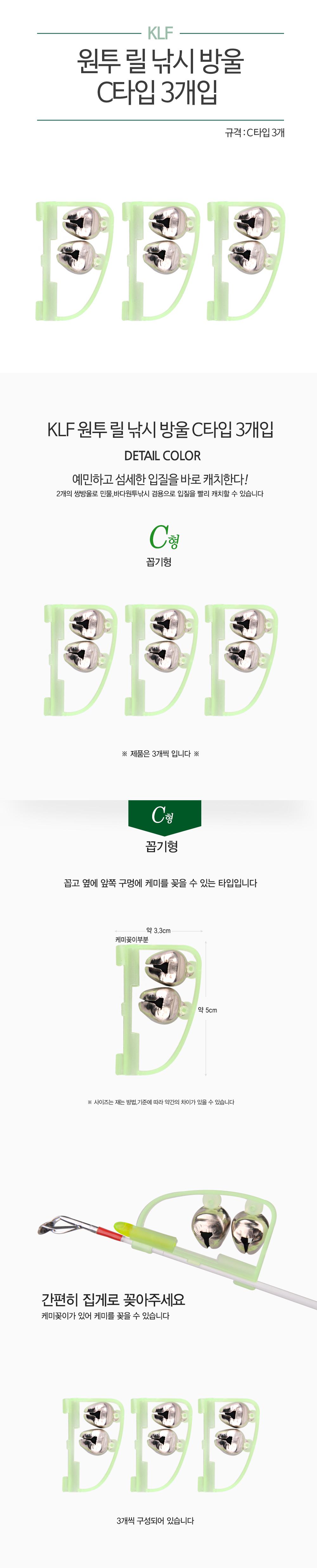 KLF 원투 릴 낚시 방울 C타입 3개입 릴방울 원투낚시방울 릴낚시방울 초릿대방울 방울 딸랑이
