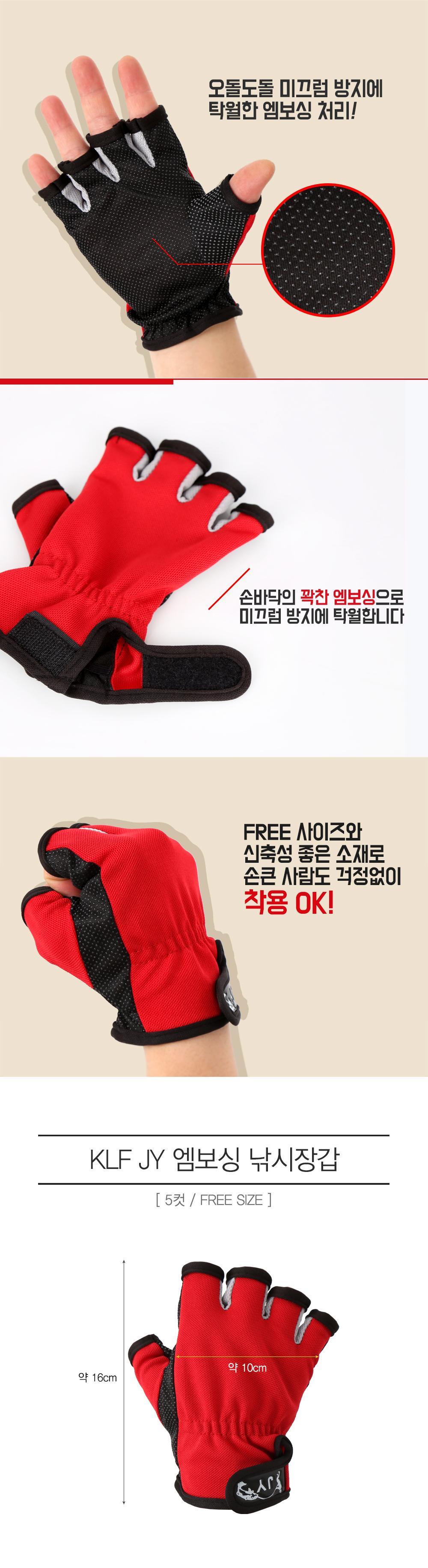 KLF JY 엠보싱 낚시장갑 낚시장갑 장갑 피싱글로브 글로브 5컷장갑 5컷