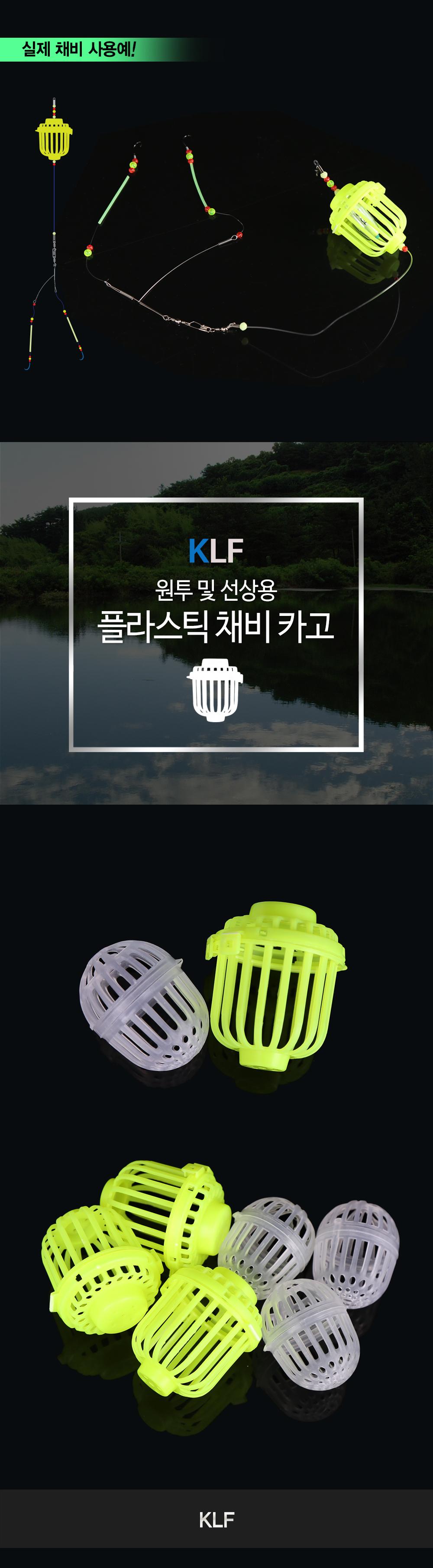 KLF 원투 및 선상용 플라스틱 카고 중 -3개입 소형카고 원투카고 선상카고 플라스틱카고 카고낚시 카고원투 소카고