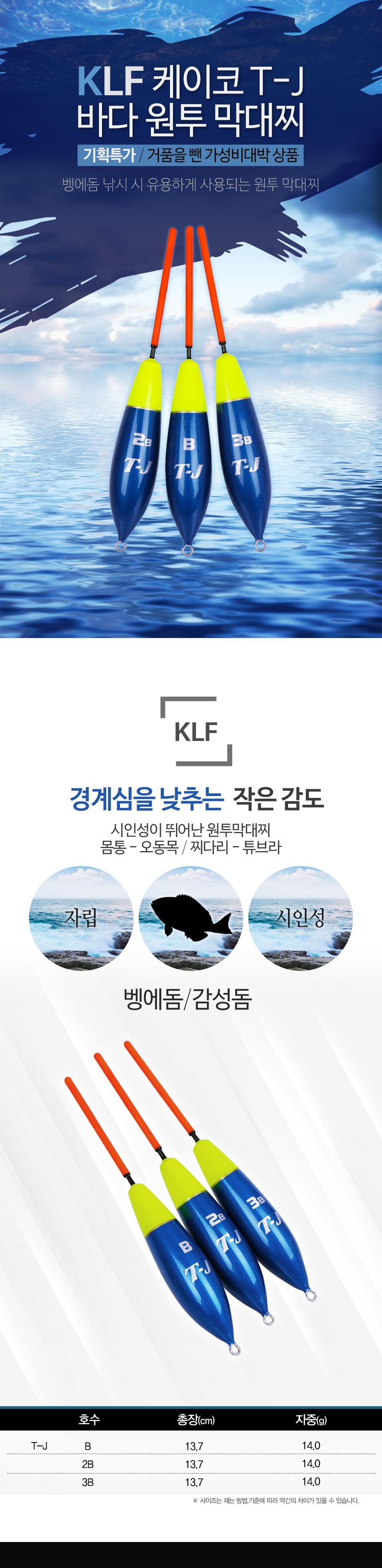 KLF 케이코 T-J 바다 원투 막대찌 바다막대찌 쯔리겐T에이스 쯔리겐 바다원투막대찌 바다 자립 막대찌