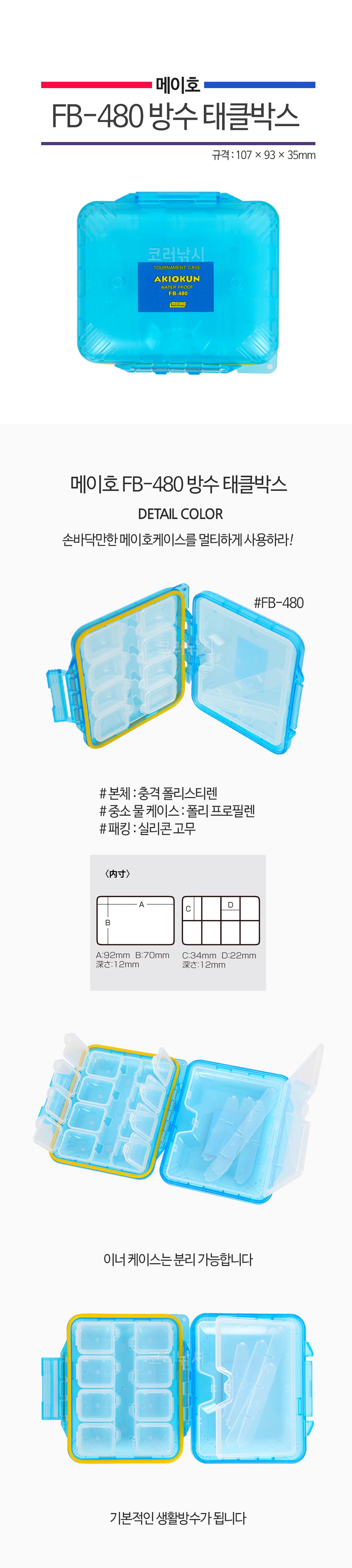 메이호 FB-480 방수 태클박스 소형태클박스 소형태클 바늘케이스 바늘통