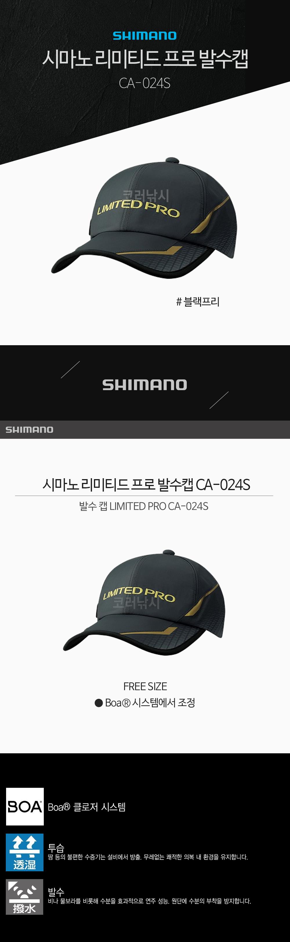 시마노 리미티드 프로 발수캡 CA-024S 낚시모자 모자 발수모자 방수모자 윤성