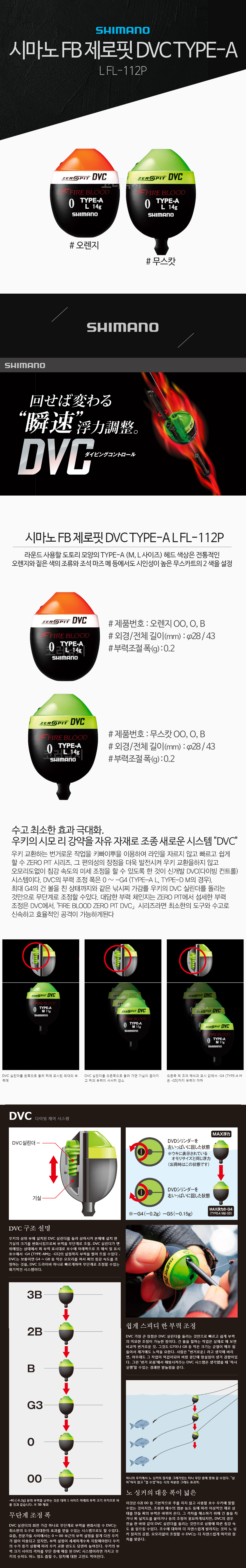 시마노 FB 제로핏 DVC TYPE-A L FL-112P 파이어블러드찌 zero pit DVC 시마노구멍찌 부력조절구멍찌
