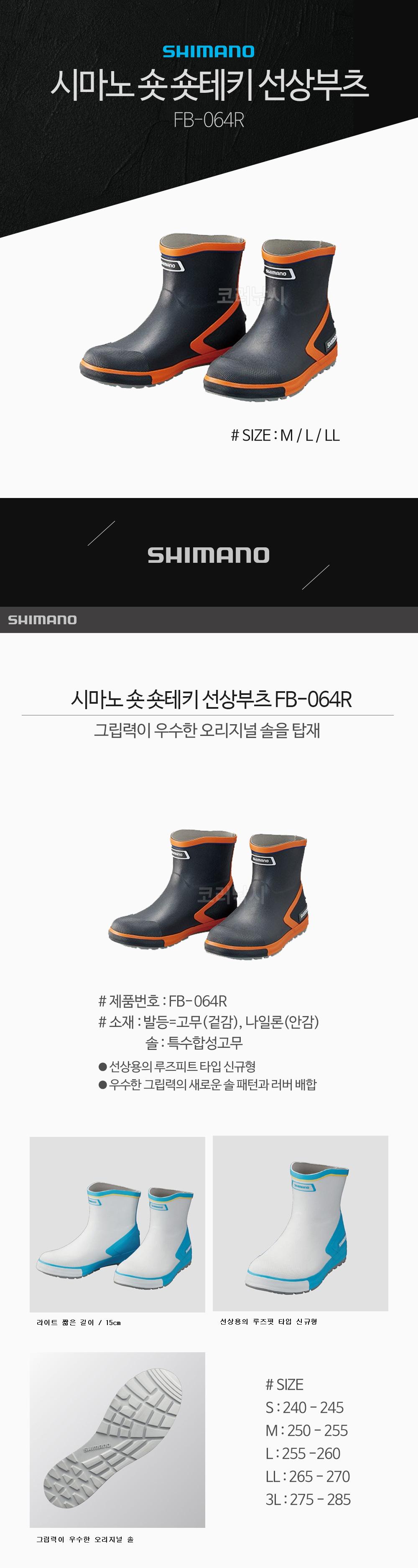 시마노 숏 숏테키 선상부츠 FB-064R 선상단화 바다낚시 낚시화 신발 부츠