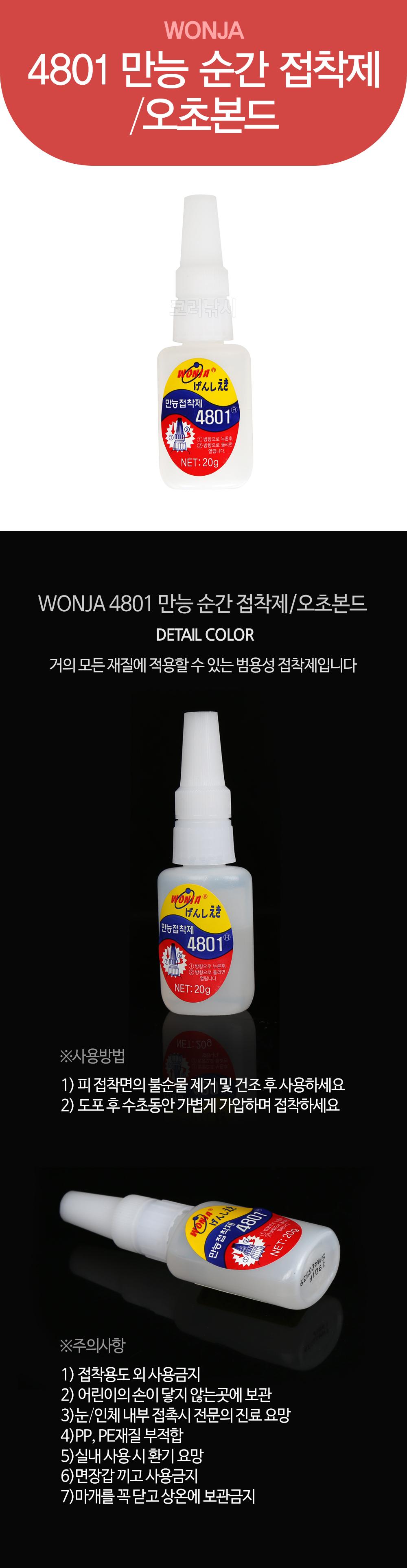 WONJA 4801 만능 순간 접착제/오초본드 5초본드 본드 접착제 풀 접착